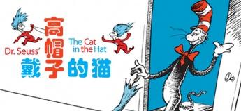 The Cat in the Hat (Mandarin)