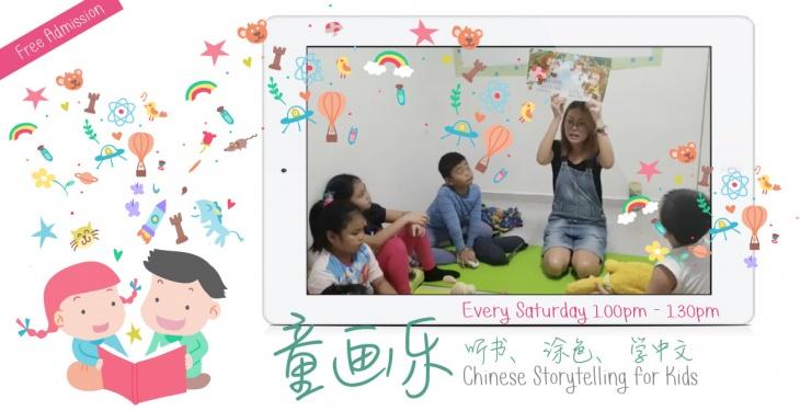 童画乐 HAHA Chinese Stories for Kids