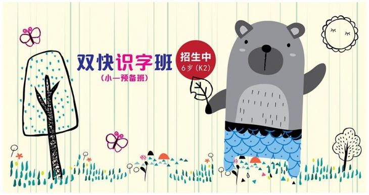 Easi Chinese Primary 1 Prep Class 双快识字—— 小一预备班