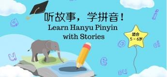 听故事,学拼音! Learning Hanyu Pinyin with Stories (10 Lessons)