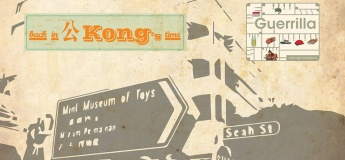 Guerrilla Night - Back in 公 Kong's time