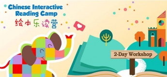 Chinese Interactive Reading Camp 绘本乐读营