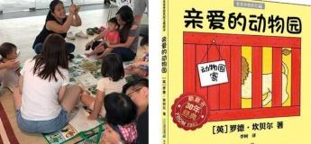 亲爱的动物园 Chinese Storytelling and Craft