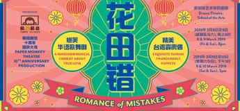 花田错 Romance of Mistakes @ Paper Monkey Theatre